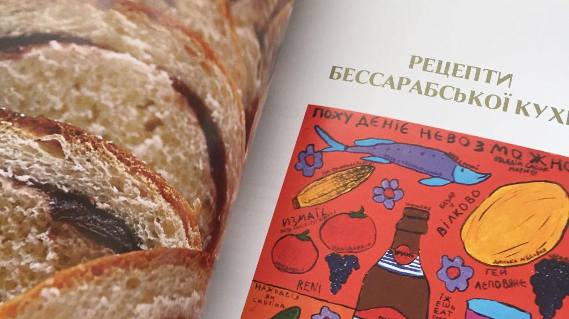Бессарабія. Кулінарна мандрівка