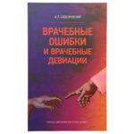 Врачебные ошибки и врачебные девиации / Сиделковский А. Л.