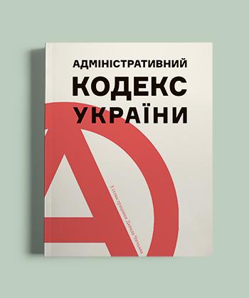 Адміністративний кодекс України