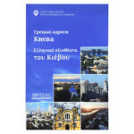 Грецькі адреси Києва
