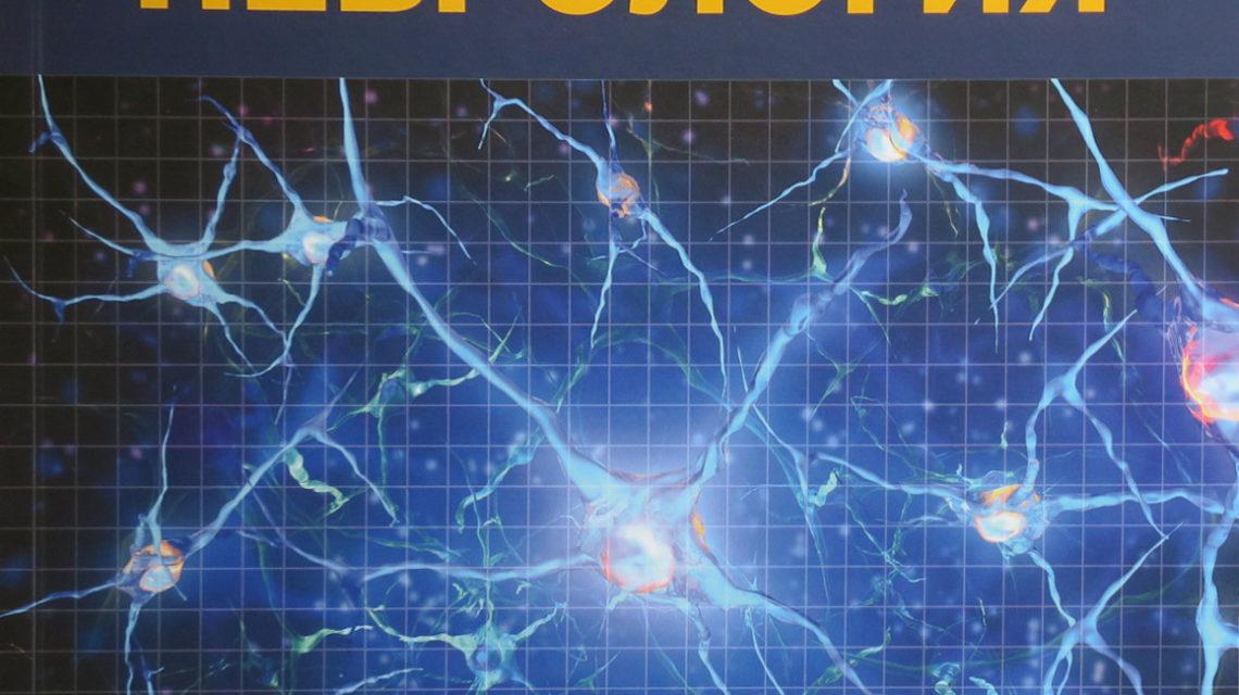 Прикладная неврология: руководство / А. Л.Сиделковский, И. А.Дюдина