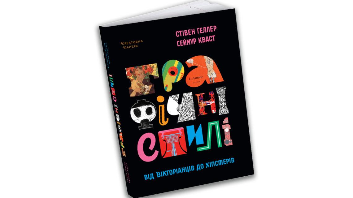 Графічні стилі: від вікторіанців до хіпстерів / Стівен Геллер, Сеймур Кваст