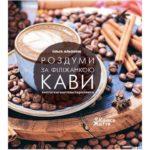 Роздуми за філіжанкою кави / Ольга Альохіна