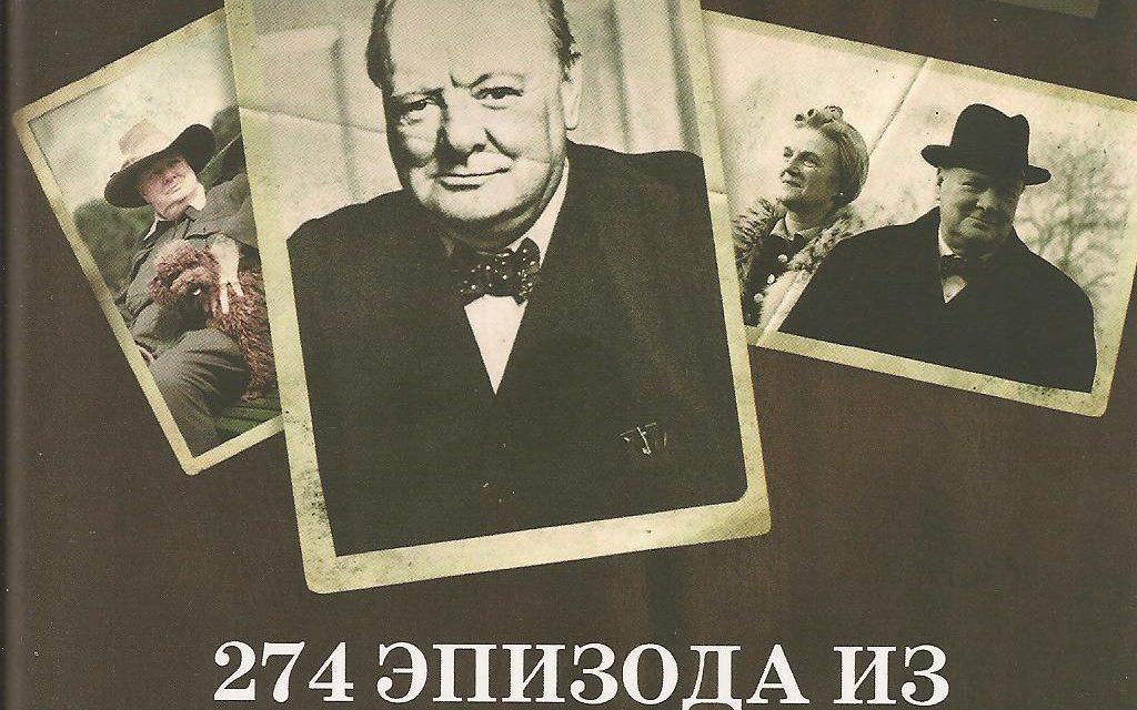 274 эпизода из жизни Уинстона Черчилля / Патрик Делафорс